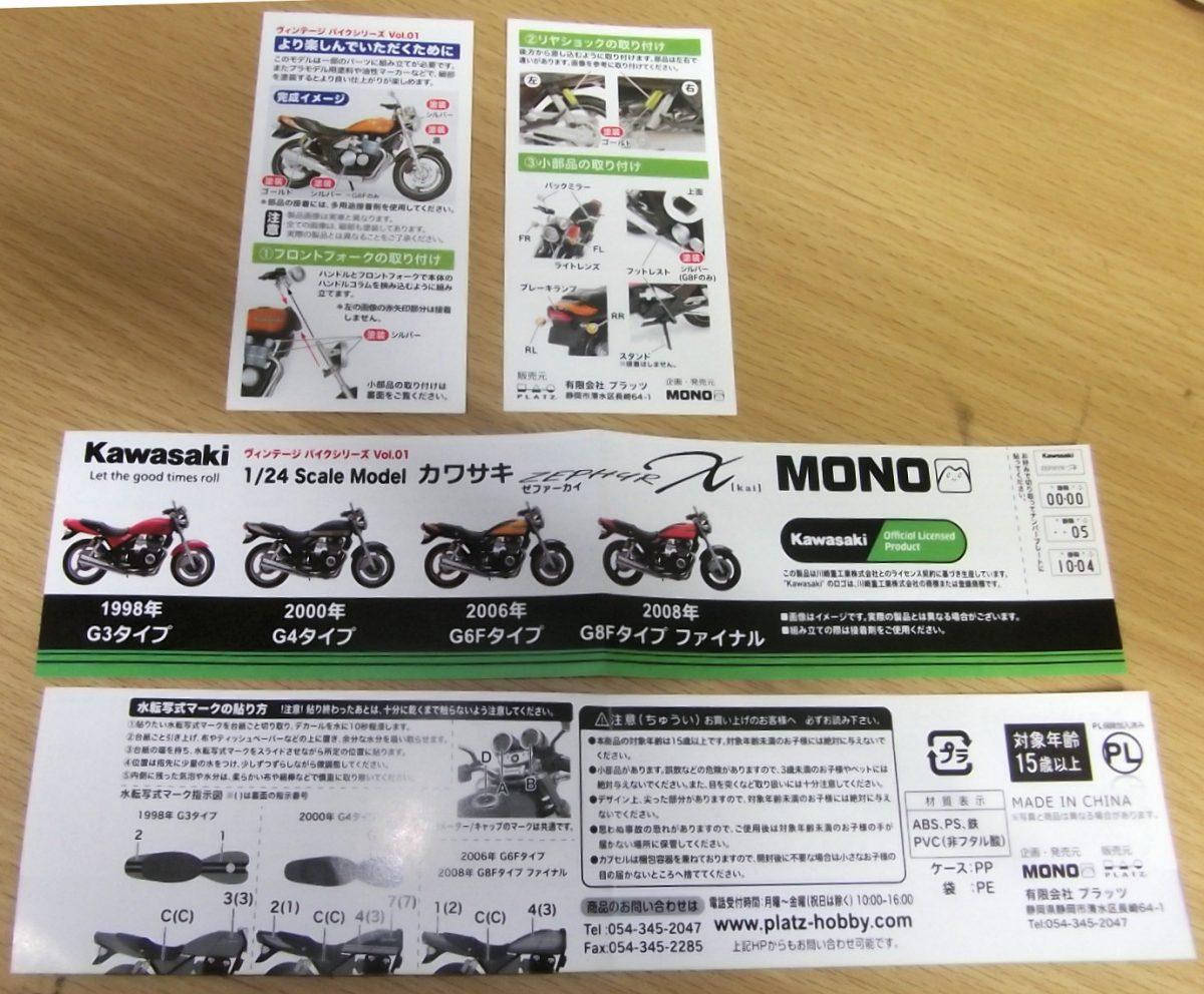 MONO 1/24 ヴィンテージバイクシリーズ Vol.01 カワサキ ゼファーカイ